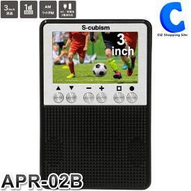 ポータブルテレビ ワンセグ 小型 3インチ APR-02B ポケットラジオ ワイドFM AC/電池式 単3 防災グッズ アウトドア 災害用 停電