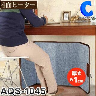 デスクヒーターROOMMATEフリースタイルデスクヒーター足元暖房4面ヒーターAQS-1045