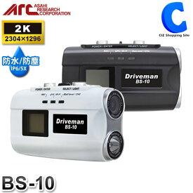 ドライブマン バイク用 ドライブレコーダー 防水 BS-10 GPS搭載 ヘルメット装着型 全2色 2K WiFi 高画質 300万画素 Wi-Fi HDMI フルHD 簡単取り付け ウェアラブルカメラ アクションカメラ 動画撮影