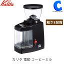 カリタ 電動コーヒーミル Kalita C-150 臼歯式 コーヒーミル 電動 粗さ調節 8段階 電動ミル コーヒー豆 ブラック 黒 …