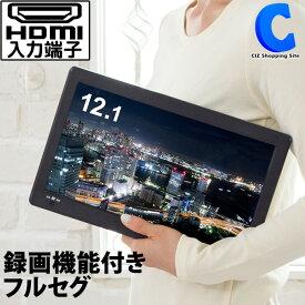 ポータブルテレビ フルセグ 録画機能 ヘッドレスト 車載 HDMI入力端子 12.1インチ AC/DC/バッテリー内蔵 充電式 3電源対応 リモコン 付き カーテレビ TV 地上デジタル