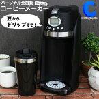 全自動コーヒーメーカーヒロ・コーポレーションパーソナル全自動コーヒーメーカーCM-502E