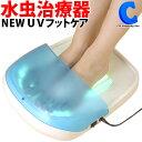 水虫治療器 紫外線 家庭用 センチュリー NEW UVフットケア CUV-5 爪水虫 白癬菌