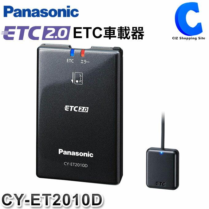 パナソニック ETC車載器 CY-ET2010D ナビ連動 ETC2.0車載器 セットアップ無し DC12V 新セキュリティ対応 内部突起対応 音声案内(カーナビ用) アンテナ分離型 四輪車専用 コンパクト