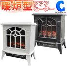 暖炉型ファンヒーター暖炉型ヒーター電気式ブラック温度過昇防止器搭載おしゃれ