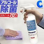 アルコール除菌スプレー500mlDL-YU39