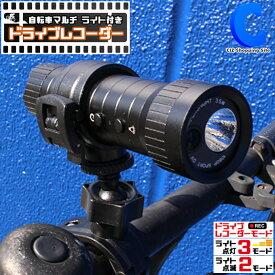 ドライブレコーダー 自転車用 DLJLY19136BK サイクルライト ドラレコ 常時録画 ハンドル固定 取り外し可能 防犯カメラ 防犯ライト 夜間 点滅