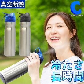 ドリンクミストSS 585ml 全2色 ミスト 水筒 保冷 熱中症対策グッズ 暑さ対策 直飲み 真空断熱ステンレスボトル 携帯 ドリンクボトル 氷 子供 屋外 ひんやり
