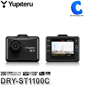 ユピテル ドライブレコーダー DRY-ST1100C 駐車監視対応 200万画素 フルHD 高画質 HDR 常時録画 車載 車上荒らし 防犯カメラ 小型 地デジノイズ対策済 Gセンサー