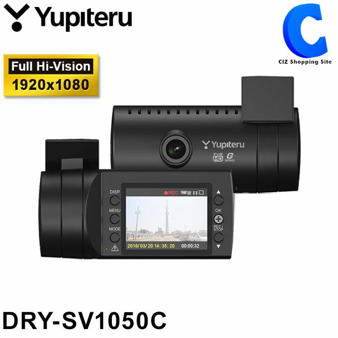 ユピテル ドライブレコーダー DRY-SV1050C 駐車監視対応 フルHD 200万画素 常時録画 8GB microSDカード付属 車載カメラ 車上荒らし 防犯カメラ 動体検知 衝撃検知 コンパクト 小型 地デジノイズ対策済 Gセンサー