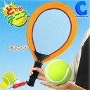 テニスセット どでかテニス オレンジ テニスラケット・ボール・シャトル・空気入れ 外遊び おもちゃ 屋外 子供 大人 …