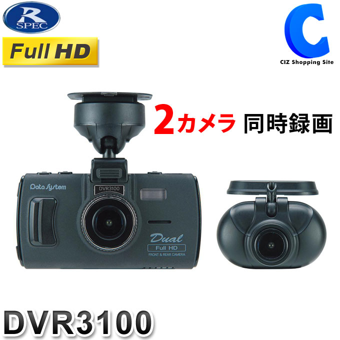 データシステム ドライブレコーダー 前後カメラ DVR3100 2カメラ GPS搭載 常時録画 HDMI出力 ノイズ対策済 前後同時録画 後ろ 前方 後方 フルHD バックカメラ 録画中ステッカー付き バッテリー内蔵 あおり運転 DC12V/24V対応 トラック 【お取寄せ】