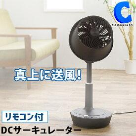 サーキュレーター DCモーター 扇風機 おしゃれ 上向き 自動首振り ブラック リモコン付き タイマー リズム風 EB-RM19G リビングファン 一人暮らし 真上 省エネ 暑さ対策 熱中症対策グッズ 部屋