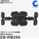 EMS 腹筋ベルト 充電式 プロフェッショナルEMS ABS-Fourteen EB-RM35A ジェルパッド マシン 足 太もも 二の腕 おなか …