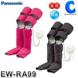 パナソニック エアーマッサージャー レッグリフレ EW-RA99 全2色 足 ふくらはぎ マッサージ器 太もも ひざ裏 すね 足首 かかと 足先 足裏 下半身 マッサージ機 温感