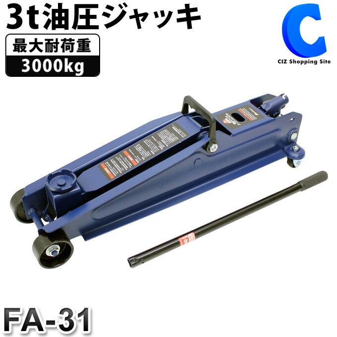 大自工業 メルテック ジャッキ 油圧式 FA-31 3t油圧ジャッキ スーパーハイリフト 3トン 軽自動車 普通乗用車 タイヤ交換 整備 カーアクセサリー カーケア用品
