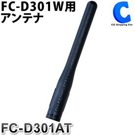 FIRSTCOM トランシーバー FC-D301W 用 アンテナ FC-D301AT インカム用品 無線機グッズ 【お取寄せ】