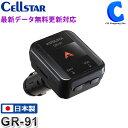 セルスター GPSレシーバー GR-91 ソケットタイプ 日本製 3年保証 配線不要 小型 コンパクト 車 カー用品 カーアクセサ…