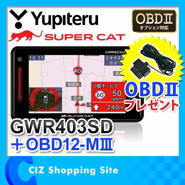 ユピテル レーダー探知機 GWR403SD OBD2アダプター セット OBD12-MIII OBD12-M3セット 無線LAN接続対応 タッチパネル 日本製 Gセンサー ジャイロセンサー GPSレーダー探知機