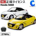 ラジコンカー 車 ホンダ S660 子供 ラジコン RC 全2色 ヘッドランプ付き 正規ライセンス 電動RCカー ライトが光る R/C…