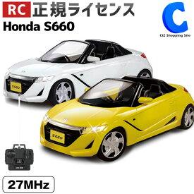 ラジコンカー 車 ホンダ S660 子供 ラジコン RC 全2色 ヘッドランプ付き 正規ライセンス 電動RCカー ライトが光る R/C おもちゃ 玩具 自動車 電池式 ホワイト イエロー 男の子 小学生 プレゼント