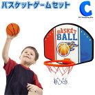 ルームバスケットゲームセット室内おもちゃバスケットボールハックHAC2024