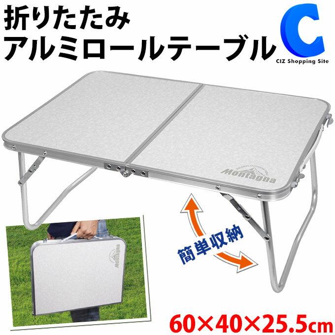 折りたたみテーブル ローテーブル アウトドアテーブル 軽量 アルミ製 アウトドア キャンプ用品 レジャーグッズ ピクニック 運動会 持ち運び コンパクト バーベキュー 折り畳み式 BBQ 工具不要