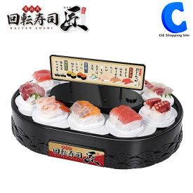 回転寿司 匠 おうちで回転寿司 電池式 寿司握り器 単3 クッキングトイ 回転ずし ホームパーティー 寿司型 すし おもちゃ くるくる回る お寿司屋さんごっこ ごっこ遊び なりきり 玩具