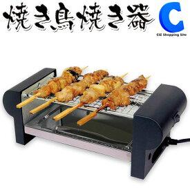 焼き鳥コンロ 焼き鳥焼き器 家庭用 ちょこっとグリル 串焼き 一人用 一人暮らし 卓上 網焼き