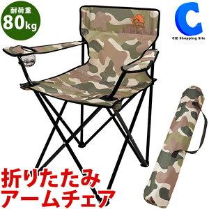 折りたたみ椅子 軽量 持ち運び 1人掛け アーム付き ペットボトルホルダー付き 折りたたみアームチェア 迷彩 カモフラ柄 収納袋付き アウトドアチェア コンパクト ガーデンチェア いす イス