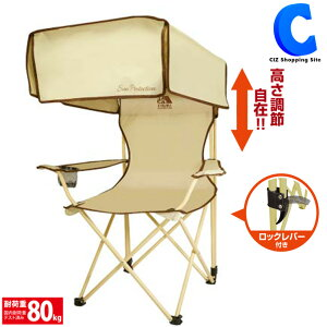 日よけ 折りたたみ椅子 アウトドア コンパクト 持ち運び 背もたれ ドリンクホルダー付き サンシェードアームチェア 1人掛け 屋外 キャンプ用品 おしゃれ バーベキューグッズ レジャー フェ