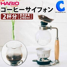 ハリオ コーヒーサイフォン 2杯用 日本製 はな HARIO HCAF-2 コーヒーサイホン 珈琲 ドリップ コーヒー用品 抽出器具 おしゃれ 本格 実用的