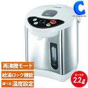 ポット 電気ポット 保温 2.2L HKP-220 電動 給湯式 沸騰 湯沸かし器 電動給湯ポット 湯沸かしポット 家電 実用的