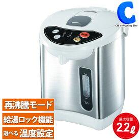 電気ポット 2.2L 保温 HKP-220 電動 給湯式 沸騰 湯沸かし器 給湯ポット 湯沸かしポット
