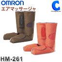 オムロン フットマッサージャー HM-261 全2色 マッサージ器 ふくらはぎ 足裏 マッサージ機 家庭用