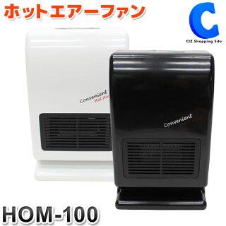 ファンヒーターホットエアーファン暖房器具コンパクトHOM-100
