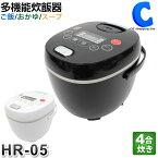 炊飯器多機能マイコン式炊飯器4合炊きHR-05保温コンパクトサイズ炊飯ジャーHR-05