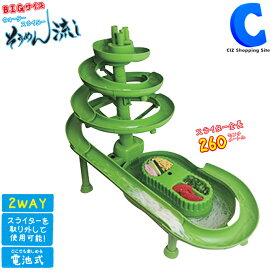 流しそうめん機 そうめんスライダー 全長260cm HT-S337 流しそうめん器 電池式 電動 流し素麺 そうめん流し器 卓上 おもちゃ 立体 家庭用