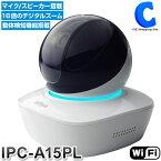 ネットワークカメラプロリンクジャパンWi-FiネットワークカメラIPC-A15PL