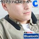 ネックスピーカー ウェアラブルスピーカー 首掛け Bluetooth ウェアラブルネックスピーカー USB充電式 ハンズフリー通…