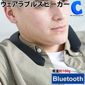 ネックスピーカー ウェアラブルスピーカー 首掛け Bluetooth ウェアラブルネックスピーカー USB充電式 ハンズフリー通話 テレビ 音楽 イヤーフリー 肩乗せ スマホ 携帯 軽量