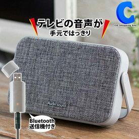 テレビスピーカー ワイヤレス TV用手元スピーカー Bluetooth テレビ用 ワイヤレススピーカー Audin sound SP-15 KABS-016A 送信機付き USB充電式 microSDカード対応