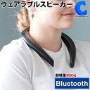 ウェアラブルスピーカー Bluetooth 軽量 肩掛け ウェアラブルネックスピーカー SP-22 KABS-022B 肩にのせる ワイヤレ…