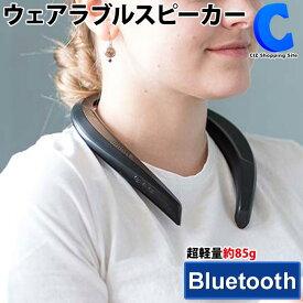 ウェアラブルスピーカー Bluetooth 首掛け ウェアラブルネックスピーカー SP-22 KABS-022B 肩掛け 肩にのせる ワイヤレススピーカー テレビ ゲーム 音楽 ハンズフリー通話