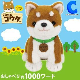 こんにちワン!しばいぬコウタ KB-00004 柴犬 ぬいぐるみ 音声認識 おしゃべり おはなし おもちゃ おしゃべりパートナーシリーズ 電子ペット 会話 しゃべる かわいい 電池式 単3 プレゼントにもおすすめ