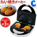 たい焼き器 家庭用 たい焼きメーカー KDHS-010W たい焼き機 ミニ 和菓子型 クッキングトイ お菓子作りメーカー おやつ…
