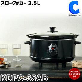 スロークッカー 3.5L 大容量 KDPC-35AB 電気鍋 電気グリル鍋 電気調理器 卓上 家庭用 おしゃれ ファミリー キッチン家電
