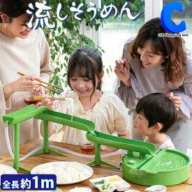流しそうめん機 スライダー 流しそうめん器 立体 家庭用 電池式 二代目本格流しそうめん 全長1m 電動 流し素麺 そうめん流し器 卓上 おもちゃ KDSM-002G 子供も大人も楽しい