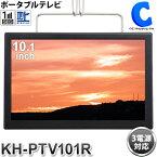 ポータブルテレビカイホウジャパン10.1インチ地上デジタルポータブルテレビKH-PTV101R