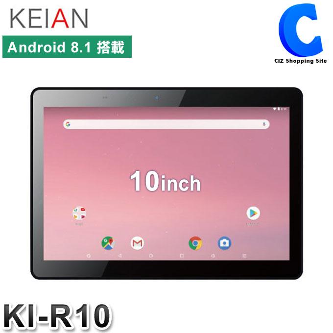 タブレット 本体 新品 10.1インチ wi-fiモデル KEIAN KI-R10 Android 8.1 内蔵メモリ8GB 無線LAN WiFi Android タブレットPC MicroSDカード対応 Rockchip RK3126C.ARM Quad-core Cortex-A7 アンドロイド タブレットパソコン